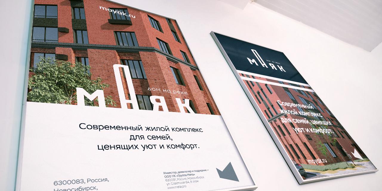 Маяк - дом на реке, айдентика на примере информационных плакатов