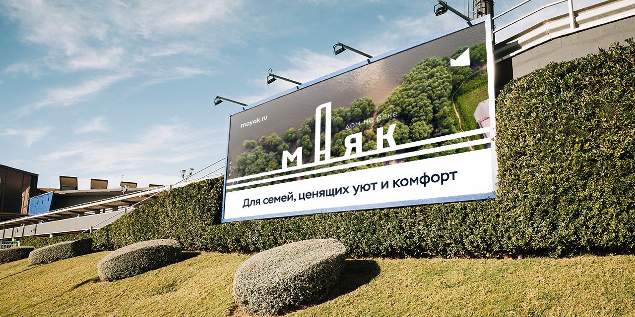 Маяк - дом на реке, пример верстки рекламного баннера