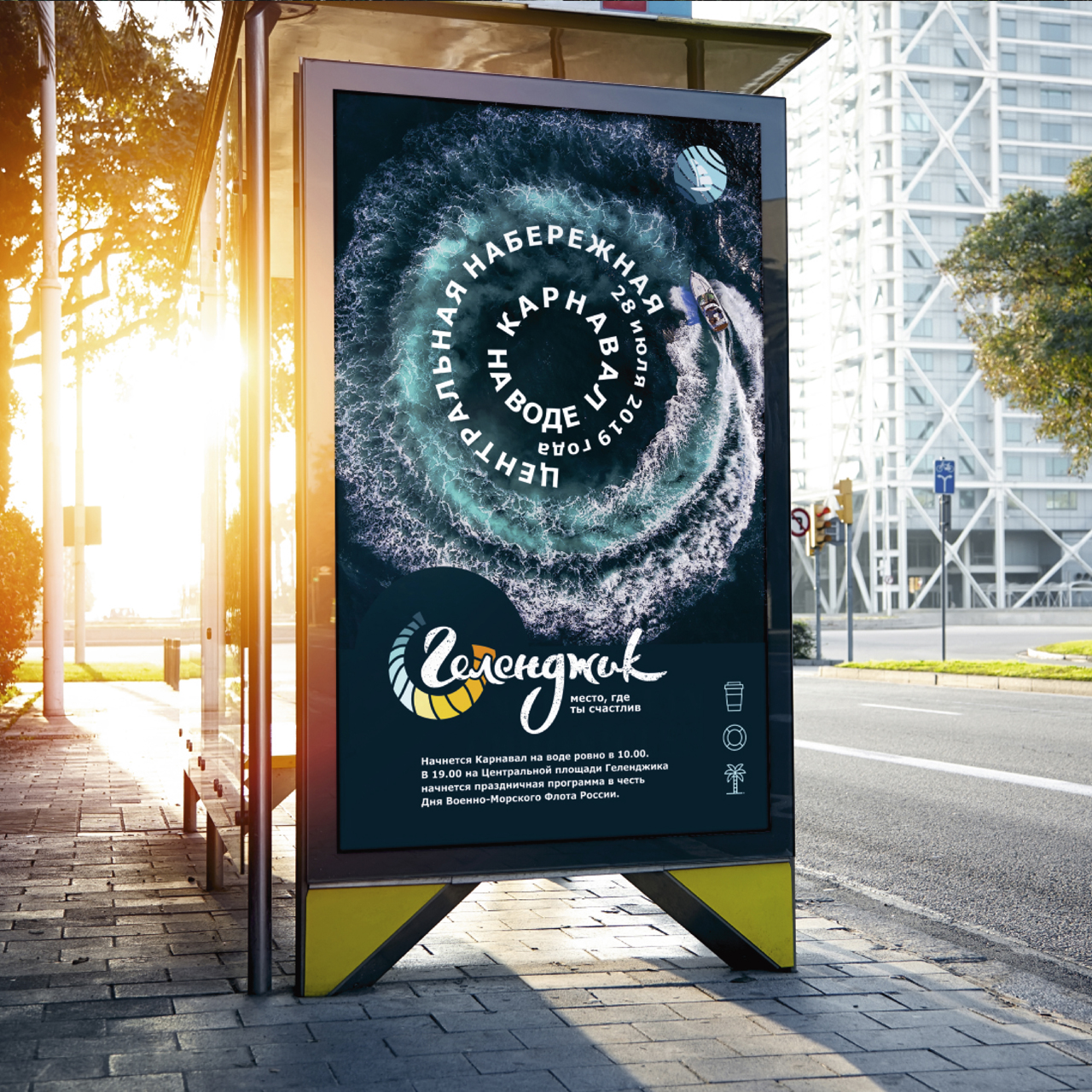 Сити баннер туристического бренда Геленджика