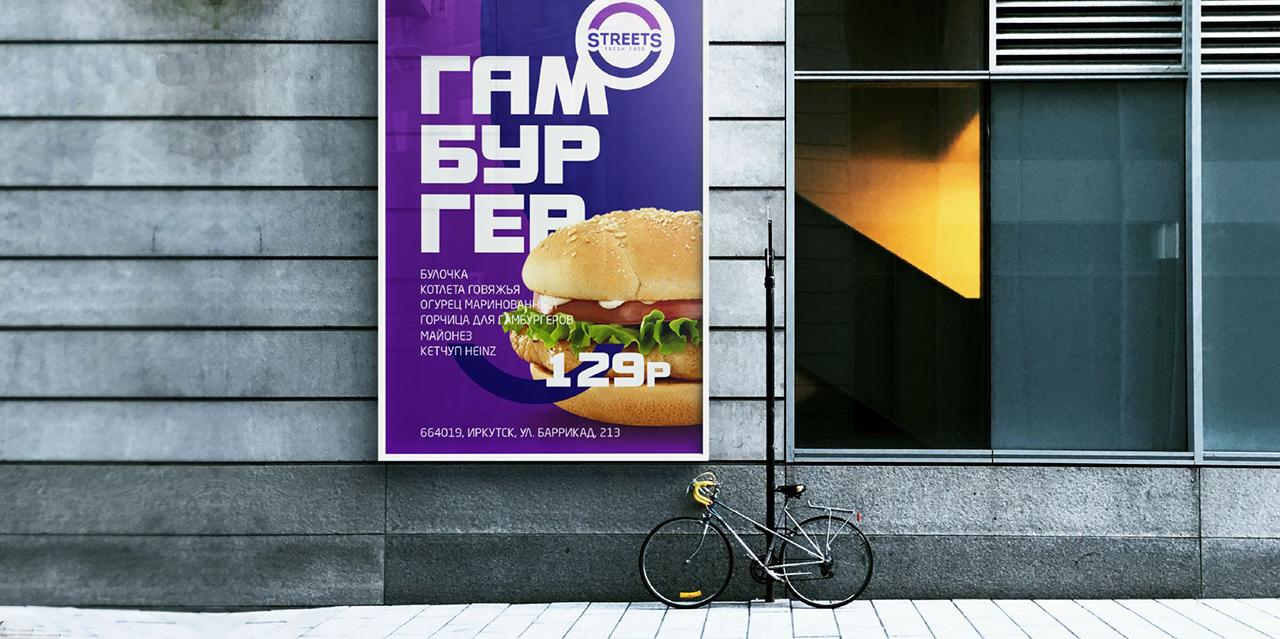 Рекламный плакат иркутской компании Streets