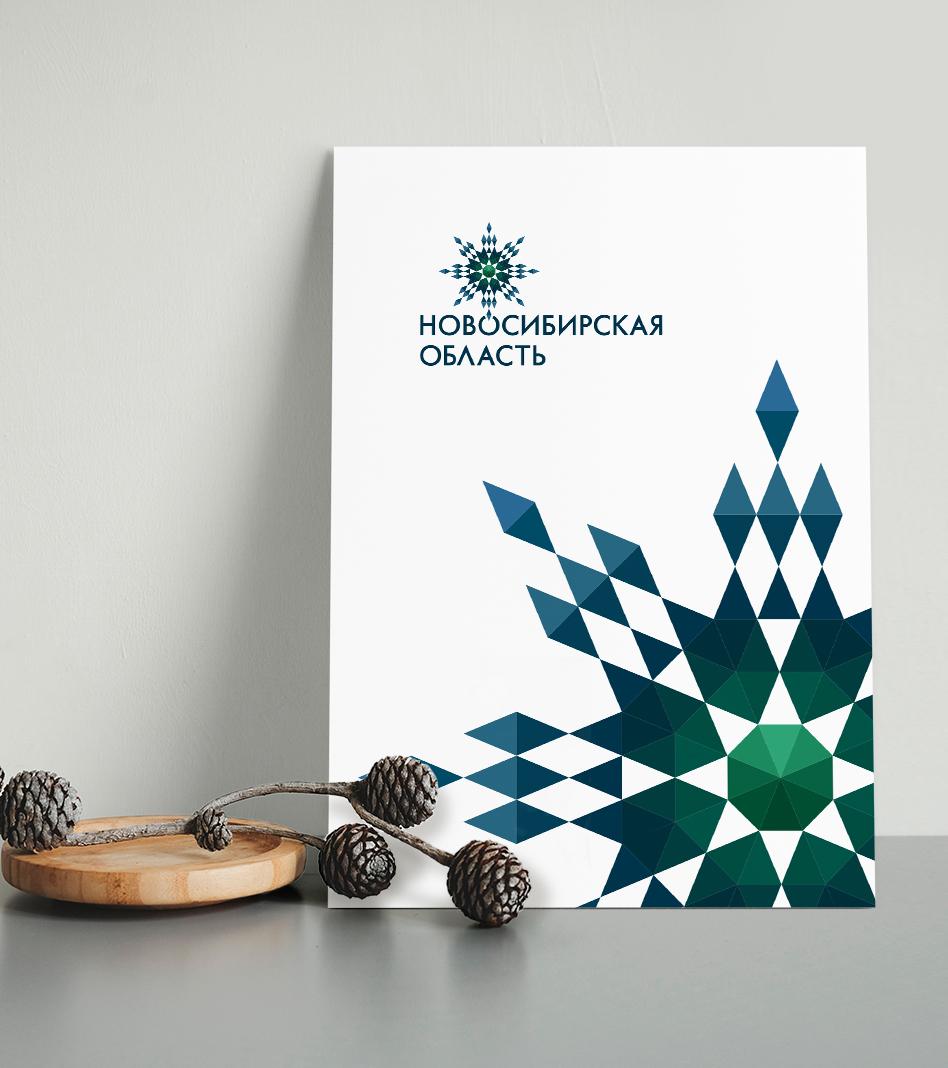 Брендинг: туристический логотип Новосибирской области
