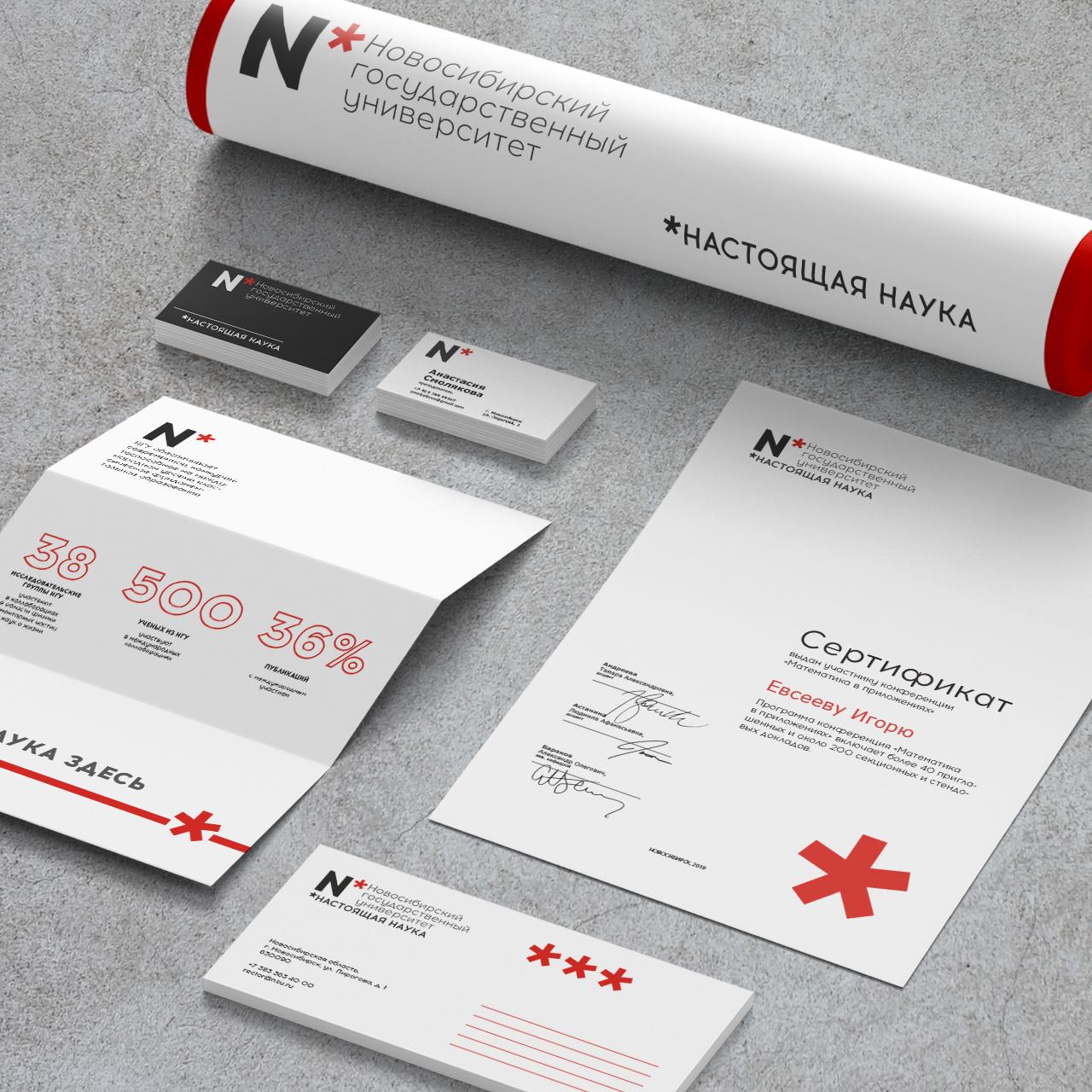 НГУ, логотип и фирменный стиль, на примере деловой документации