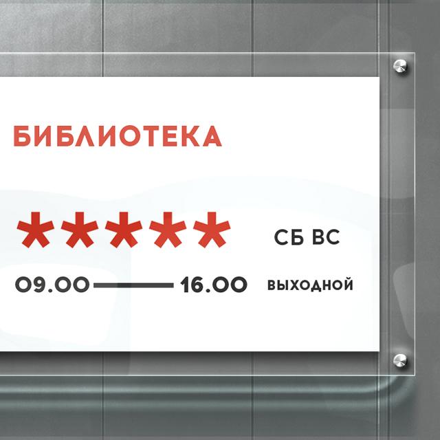 НГУ, фирменный стиль, слоган на примере дверной таблички