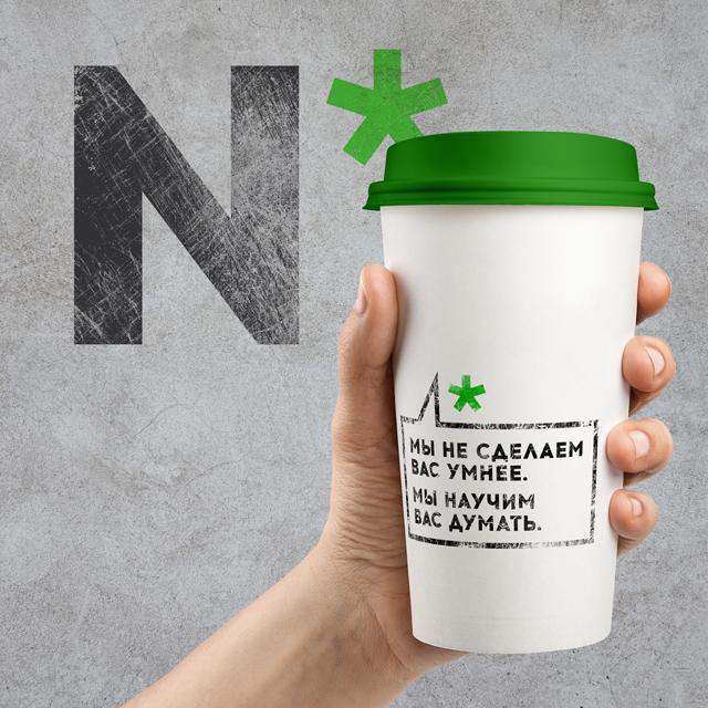 НГУ, логотип, фирменный стиль, слоган на примере стакана для кофе