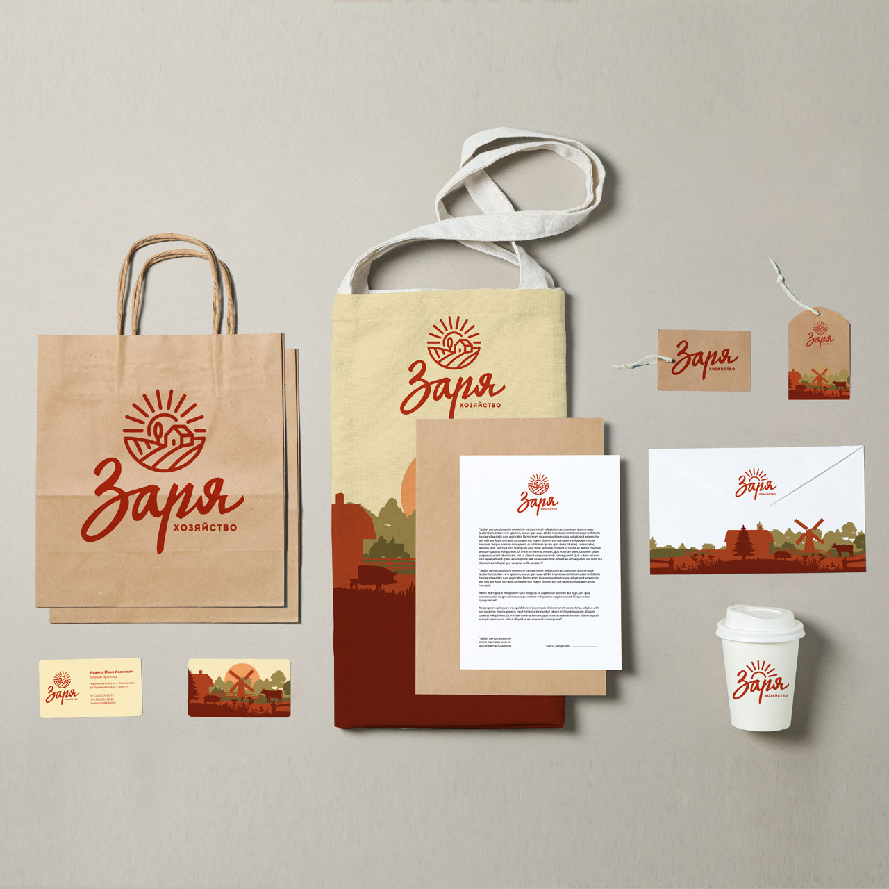 Логотип и фирменный стиль для хозяйства «Заря»